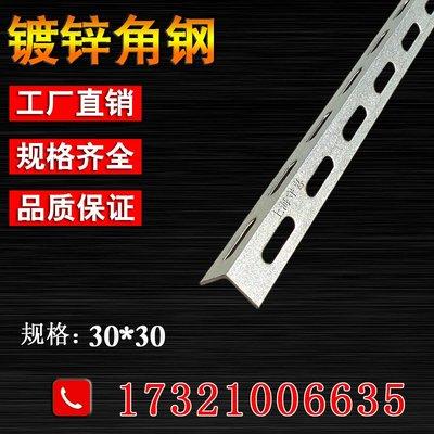 (台*灣)鍍鋅角鋼 廠家直銷3號鍍鋅角鐵雙孔沖孔萬能角鐵支架30*30*2.0mm