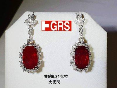 已賣南美女 天然紅寶石耳環 共約 6.31克拉 送GRS證 頂級濃郁vivid紅色 無燒透美 火光閃 買一送一的價格