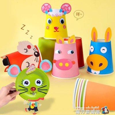 兒童紙盤畫幼兒園手工diy制作材料包手工盤子紙杯貼紙畫益智玩具 igo