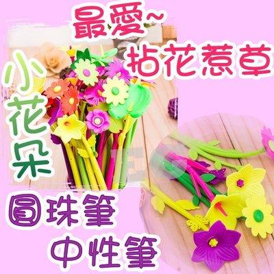 買10送2 M1B15 小花朵中性筆 可愛小花圓珠筆 花朵筆 小花圓珠筆 原子筆 獎勵 禮品 學習用品