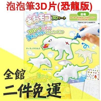空運 日本 Shine 泡泡筆3D片(恐龍版)塑膠板 3D百變泡泡筆輔助創作 安啾推薦 生日禮物玩具手作藝術【水貨碼頭】