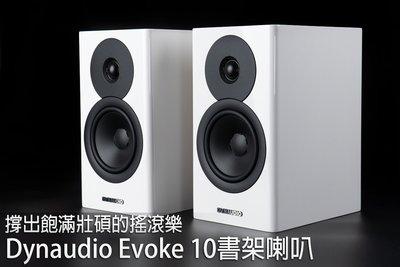 強崧音響 DYNAUDIO  Evoke 10 書架型喇叭