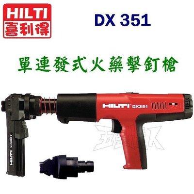 【五金達人】HILTI 喜利得 喜得釘 DX351 單發+連發鋼釘火藥槍(火藥釘槍)火藥擊釘槍工具