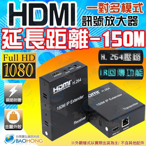 含稅價】金屬外殼 一對多HDMI訊號延長器+IR紅外線回傳 H.264壓縮 信號可達150米 長距型延伸器訊號放大器