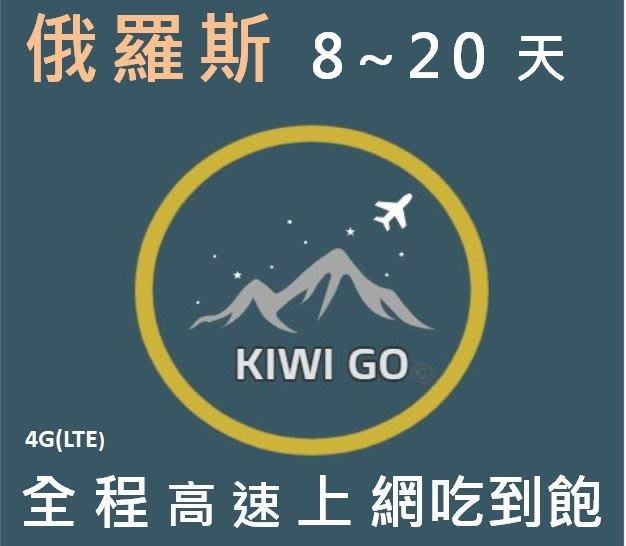 [ KIWIGO旅遊網卡 ] 俄羅斯 高速上網 上網卡 網卡 俄羅斯上網 自助行 俄羅斯網卡 高速網路 台北 可面交