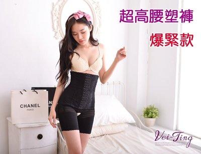 [142]《Vei-Ting》560D重機能多功能高腰束身褲~560丹胃凸小腹消失~腰夾腹夾束腰束腹束大腿