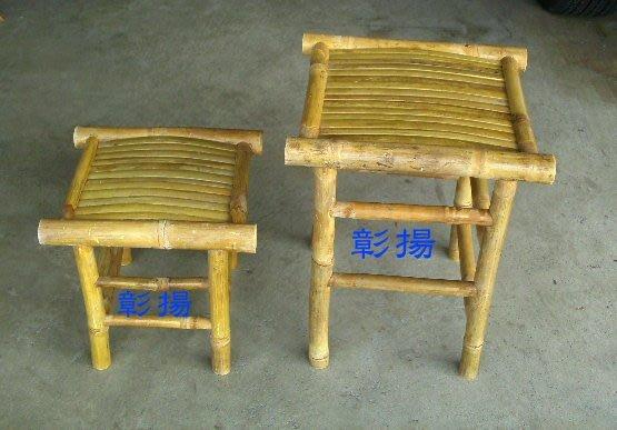 彰揚【竹椅H45cm】古早味竹椅.復古竹椅.小竹椅.兩種尺寸
