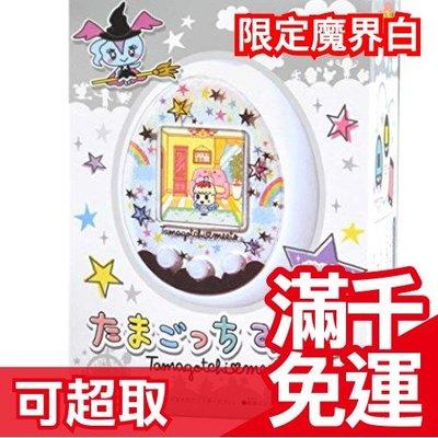 【Tamagotchi Meets】日本熱銷 塔麻可吉 新版 紅外線傳輸電子寵物雞遺傳配對 ❤JP