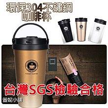 SGS合格►環保真空雙層內外304不鏽鋼咖啡杯 保溫杯 隨行杯 水杯 可手提大口徑 手提咖啡杯