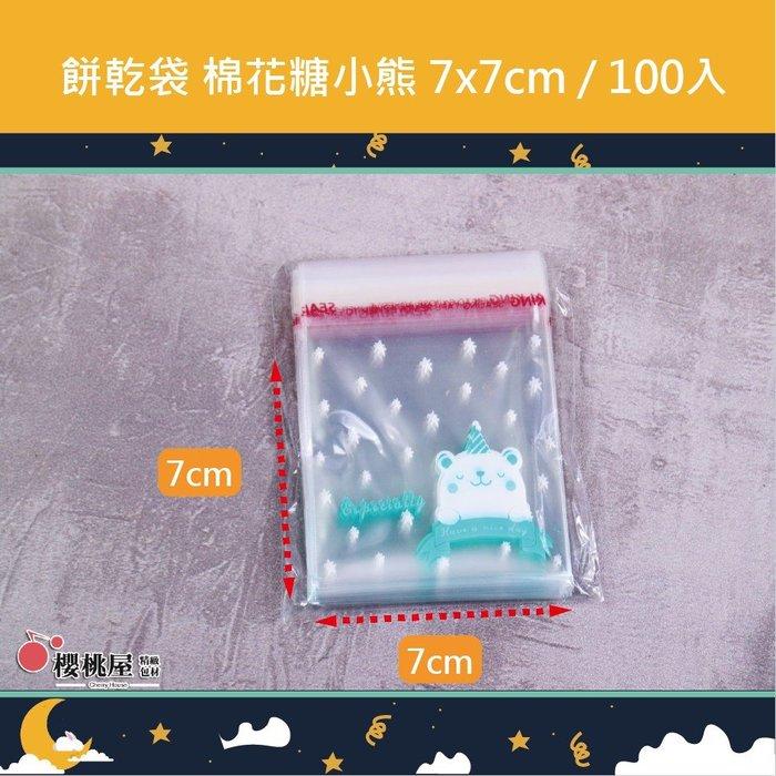 ~櫻桃屋~ 餅乾自黏袋 7x7cm 棉花糖小熊 批發價$65 / 100入