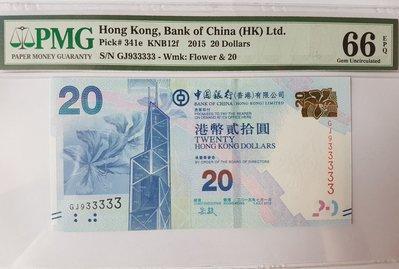 2016年 $20 中國銀行 GJ 933333 PMG 66 EPQ