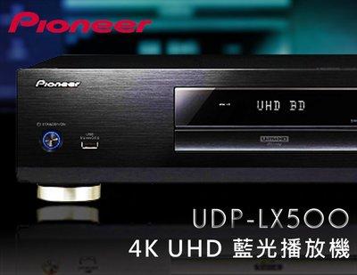 【風尚音響】Pioneer UDP-LX500 4K UHD 藍光播放機 ✦缺貨中✦