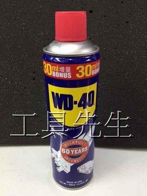 最新防僞瓶身鋼印印字包裝【工具先生】美國大廠~WD40~防鏽油/除銹劑/潤滑油/清潔劑。容量:13.9 OZ/412ML