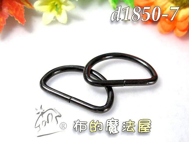 【布的魔法屋】d1850-7黑色2入組2.5cmD型環(買10送1.拼布織帶金屬型環.D形環扣.D字環.D環D扣環)