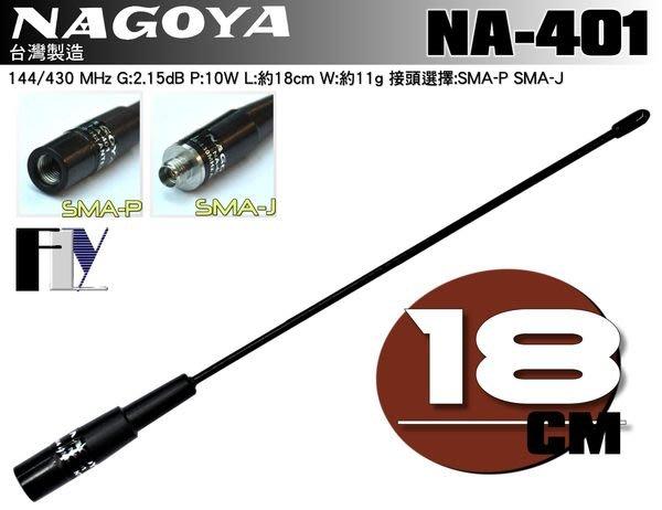 《飛翔無線3C》NAGOYA NA-401 (台灣製造) 對講機專用 雙頻天線〔 全長18cm 二種接頭選購 〕