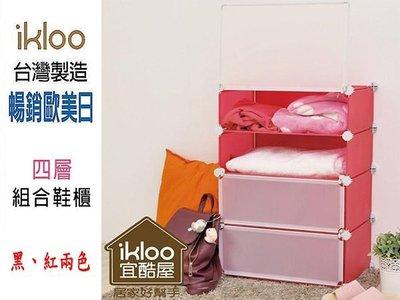 BO雜貨【YV4050】ikloo~四層組合鞋櫃 收納櫃 收納箱 置物櫃 組合櫃 雜物櫃 書架 鞋櫃