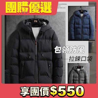 【Yahoo官方團購】紫色星球 - 舖棉風衣防風外套 團購優惠價$550 (原價$1080)