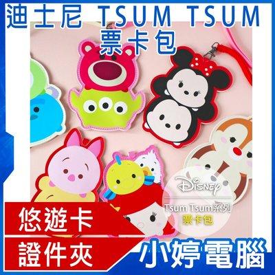 【小婷電腦*文具】全新 Disney 迪士尼 TSUM TSUM 票卡包 證件 票卡夾 掛繩 悠遊卡包