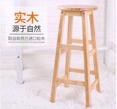 實木吧椅簡約吧臺椅吧臺凳家用高腳凳歐式酒吧高腳椅奶茶店圓凳子igo