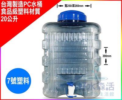 【好水森活】台灣製造食品級PC水桶、礦泉水桶、儲水桶、塑膠水桶,20公升.7號食品級塑料.方型桶,550