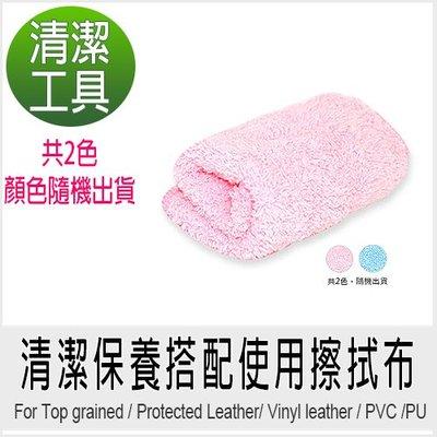 皮革魔法師-清潔保養搭配使用擦拭布(顏色隨機出貨)