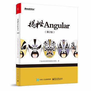 簡體書B城堡 揭祕 Angular  (第2版) 廣發證券互聯網金融技術團隊   9787121342721