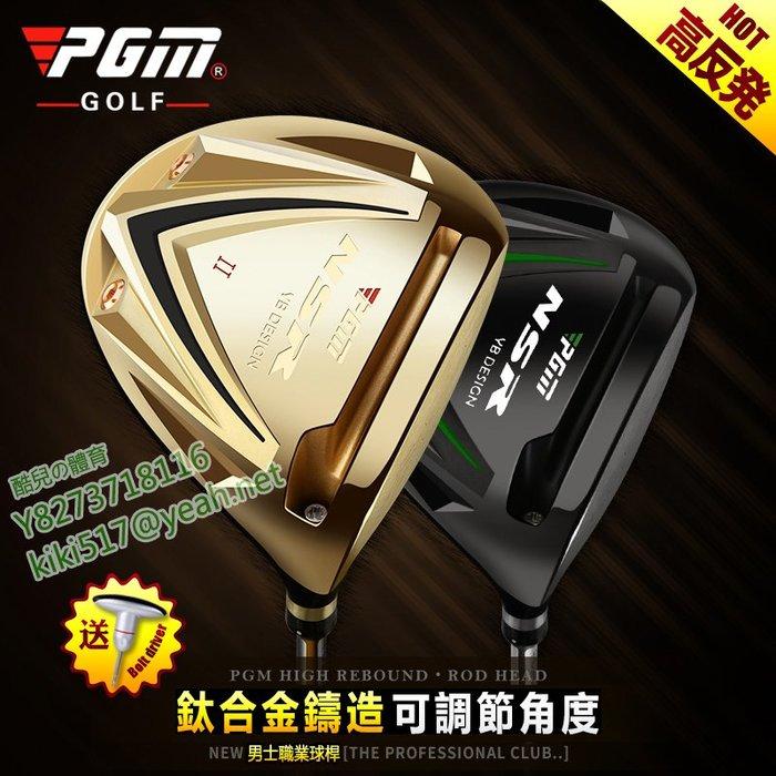 酷兒の體育 廠家直銷 PGM高反彈 高爾夫球桿 單支 開球木 男士一號木 可調角度 鈦合金1號木桿