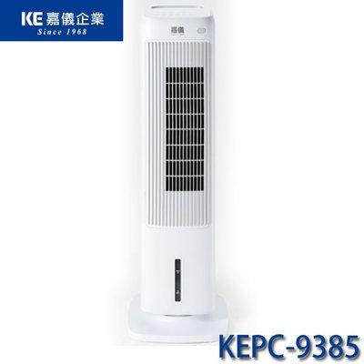 【MR3C】含稅附發票 HELLER嘉儀 KEPC-9385 全功能遙控三合一冷暖扇