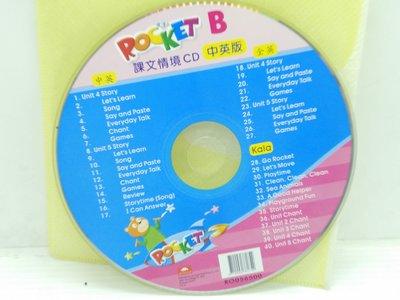 B二手CD裸片packet課文情境CD中英版英語CD.英文CD(中英版)課文情境CD