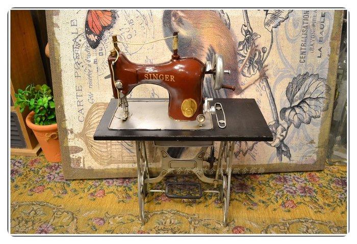 高台裁縫車 老式勝家復古手工鐵皮模型擺飾 縫紉機 另有摩托車重機哈雷 收藏偉士牌 蒸汽火車 【【歐舍家飾】】