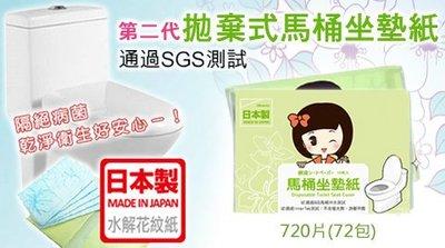1Beauty 第二代拋棄式馬桶坐墊紙720片(72包) 日本製 花紋水解紙 座墊隨身包  外出必備 SGS認證通過!