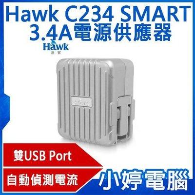 【小婷電腦*充電】全新 Hawk C234 SMART 3.4A 電源供應器 適用國際電壓