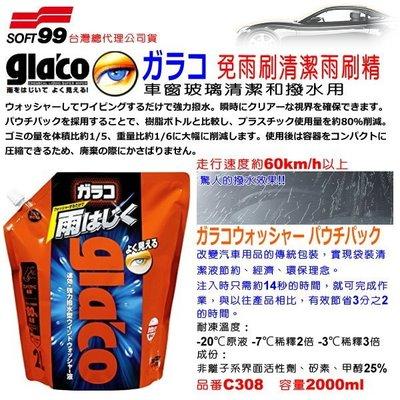和霆車部品中和館—日本SOFT99 免雨刷雨刷精 有效清潔玻璃 使用後即可達到撥水效果 C308
