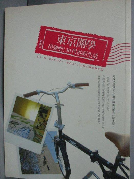【書寶二手書T9/旅遊_HAP】東京開學:出發吧!30年代的新生活_張維中