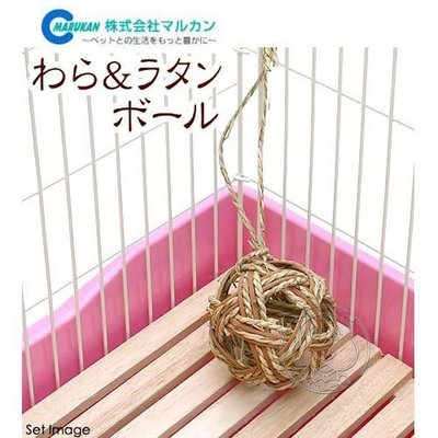 【🐱🐶培菓寵物48H出貨🐰🐹】MARUKAN》MR-263 兔用 天然草編牧草球 特價104元