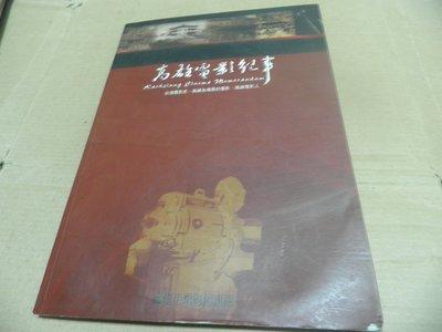 電影==高雄電影紀事 = Kaohsiung cinema memorandum== =林美秀=