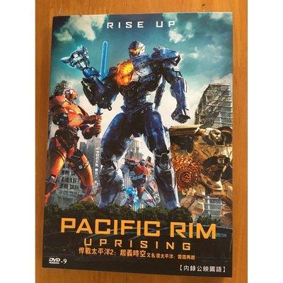 廠商特供~現貨~低價~電影 環太平洋2:雷霆再起DVD 悍戰太平洋2:起義時空 Pacific Rim#C1E28277
