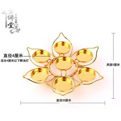 千夢貨鋪-七盞酥油燈供佛燈架銅家用蓮花...