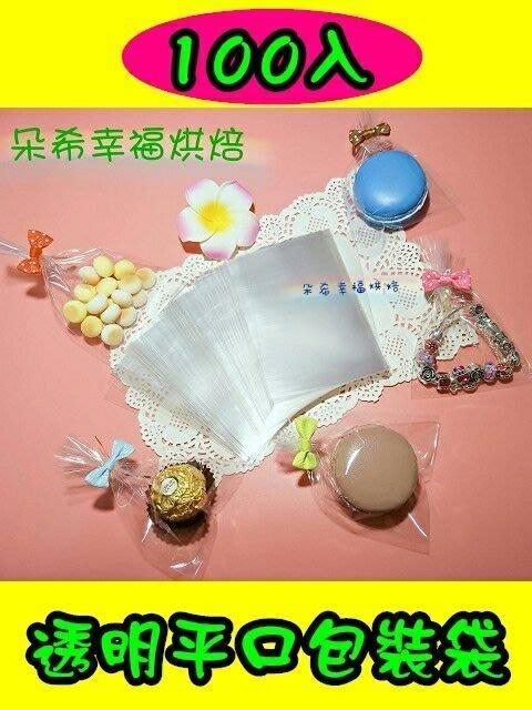 100入 透明平口包裝袋 OPP袋 棒棒糖包裝袋 巧克力袋 平口袋 烘焙包裝袋 糖果袋 婚禮小物 【朵希幸福烘焙】