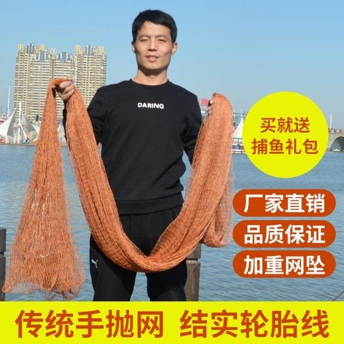 漁網打魚網傳統輪胎線老式撒網捕魚網撒網手拋網老式抓魚網手撒網BLSJ