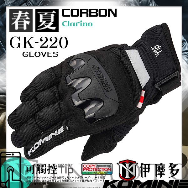 伊摩多※新款正版日本KOMINE 春夏 透氣防摔手套 網布皮革 可觸屏 碳纖維GK-220 共3色。黑紅