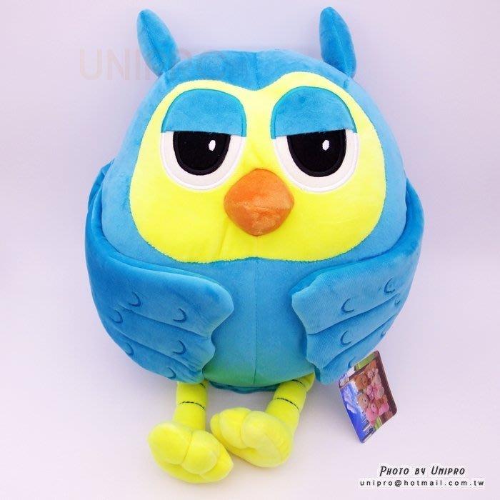 【UNIPRO】貓頭鷹 立體 暖手枕 保暖枕 靠枕 抱枕 玩偶 交換禮物 吉祥物 OWL