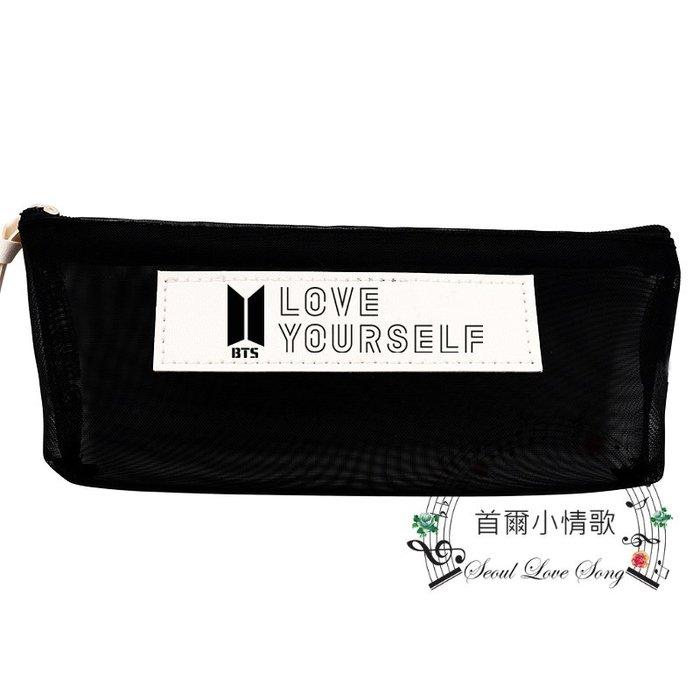 【首爾小情歌】BTS 防彈少年團 網紗 化妝包 鉛筆盒 筆袋 文具 拉鍊包 韓國