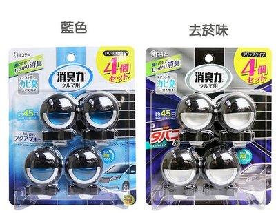 【JPGO】日本進口 ST雞仔牌 車用夾式芳香消臭劑 3.2mlx4入 ~去菸味#754 / 藍色#747