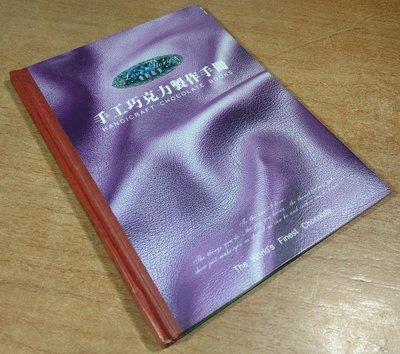 手工巧克力製作手冊│張鴻斌│藝敏Handicraft Chocolate Books│七成新