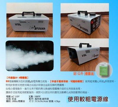 數位光~【中途不需再等候、可隨時噴煙】 【 S9 1000W 煙霧機 升級版】 ~舞台燈光 消防 攝影