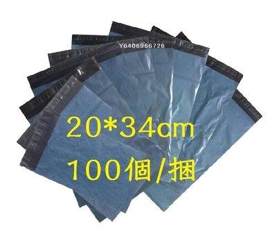 20*34cm ( 100個 ) 快遞袋/破壞袋/物流袋/包裝袋/文件袋~黑色現貨多款尺寸 雙層12絲 20x34cm