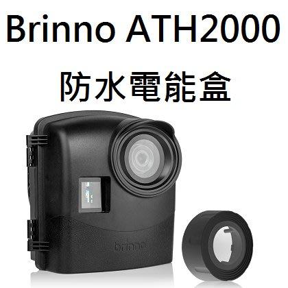 有發票公司貨 BRINNO ATH2000 IPX5 防水電能盒 支援所有TLC系列相機 台中BON3C