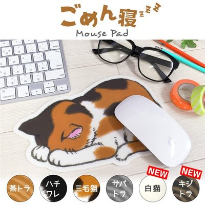 日本️貓咪趴趴愛睡Mouse pad