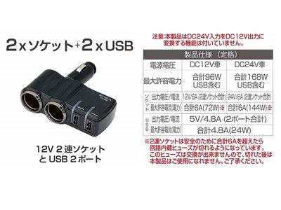 SEIKO 雙向2USB車充4.8A12/24V車 EM 158